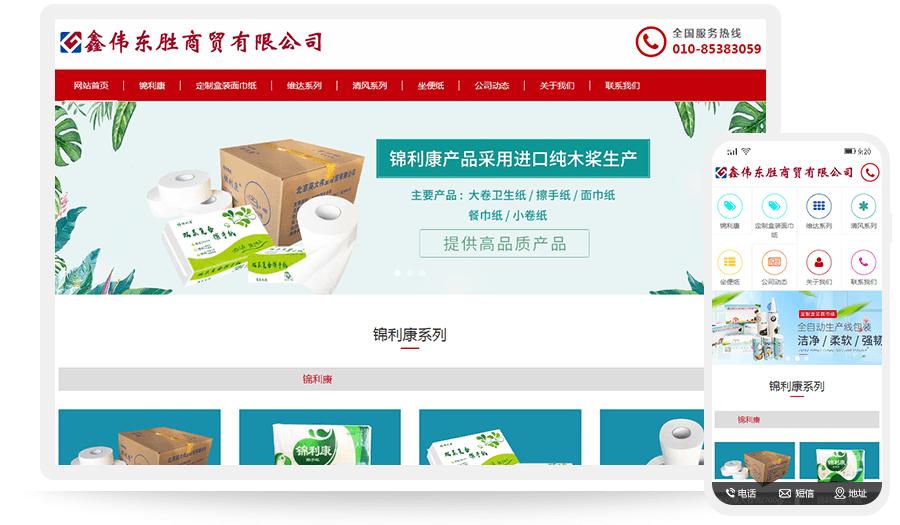 北京鑫伟东胜商贸有限公司