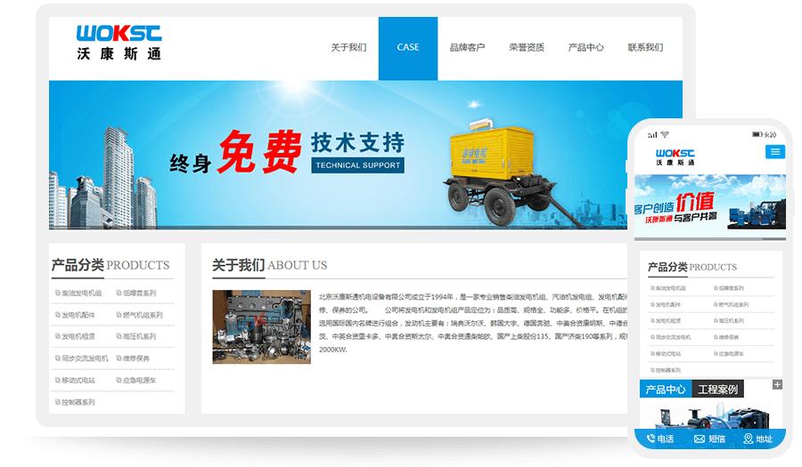 北京沃康斯通机电设备有限公司