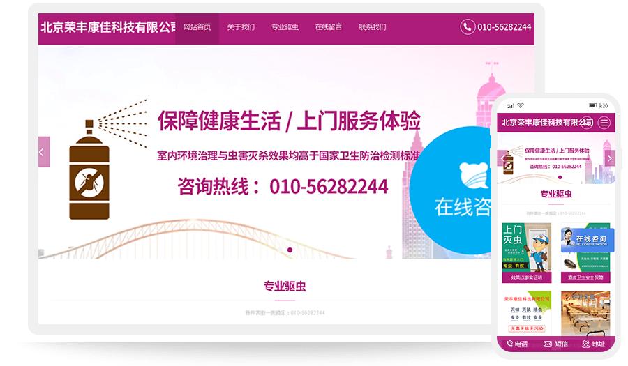 北京荣丰康佳科技有限公司