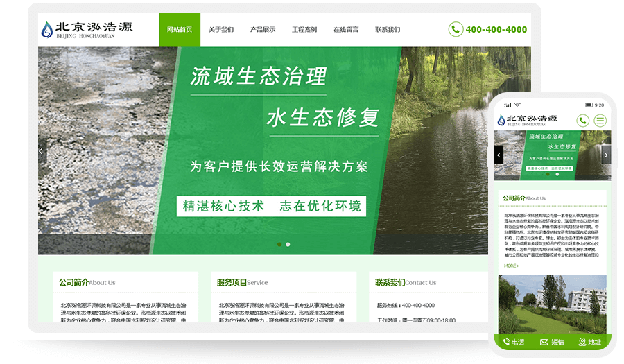 北京泓浩源环保科技有限公司