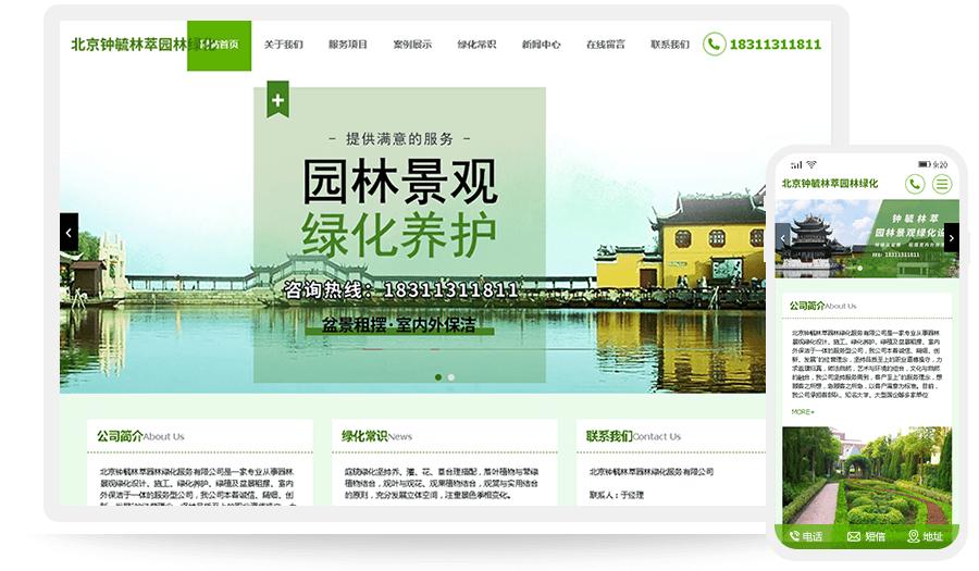 北京钟毓林萃园林绿化服务有限公司