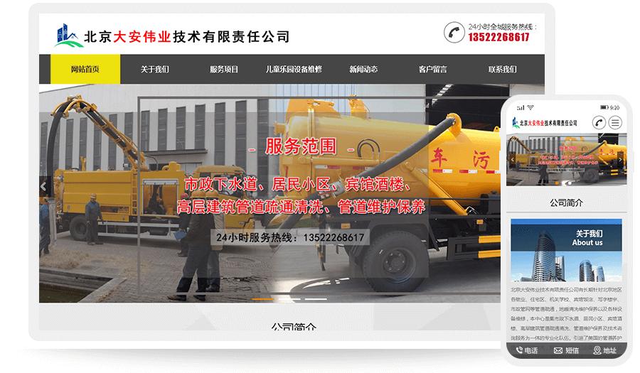 北京大安伟业技术有限责任公司