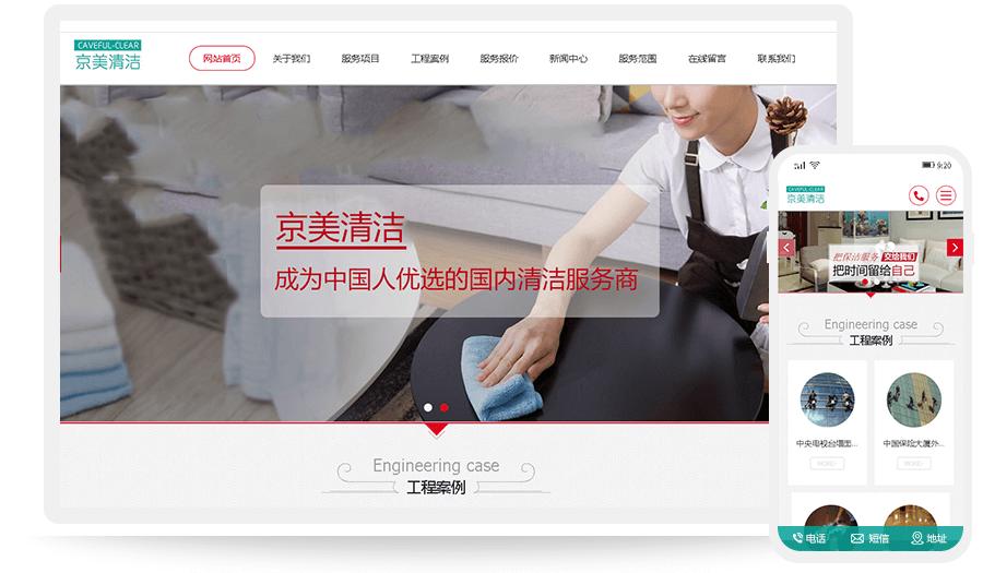 尽善京美(北京)清洁服务有限公司