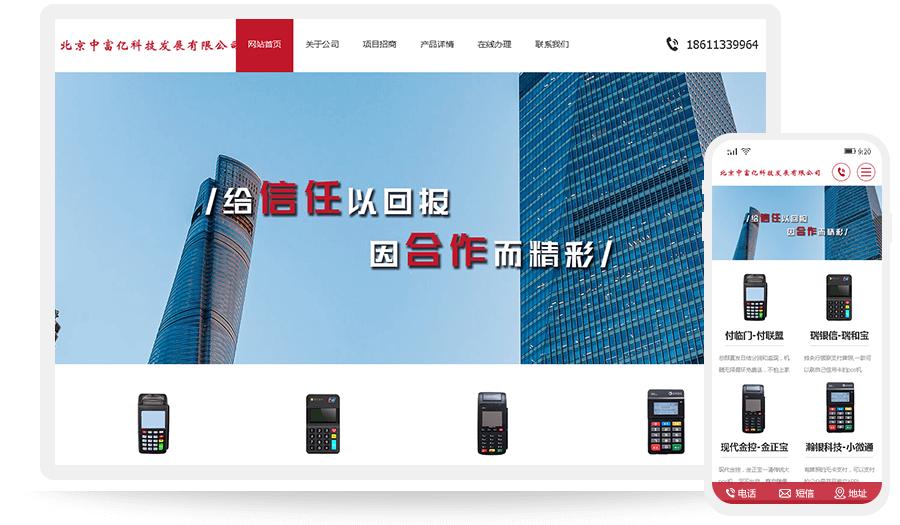 北京中富亿科技发展有限公司