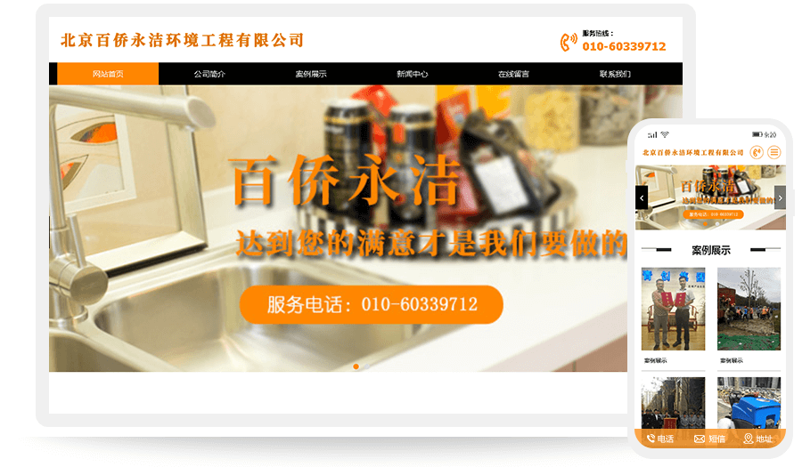 北京百侨永洁环境工程有限公司
