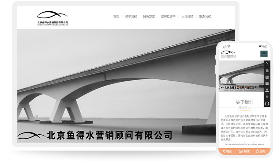北京鱼得水营销顾问有限公司