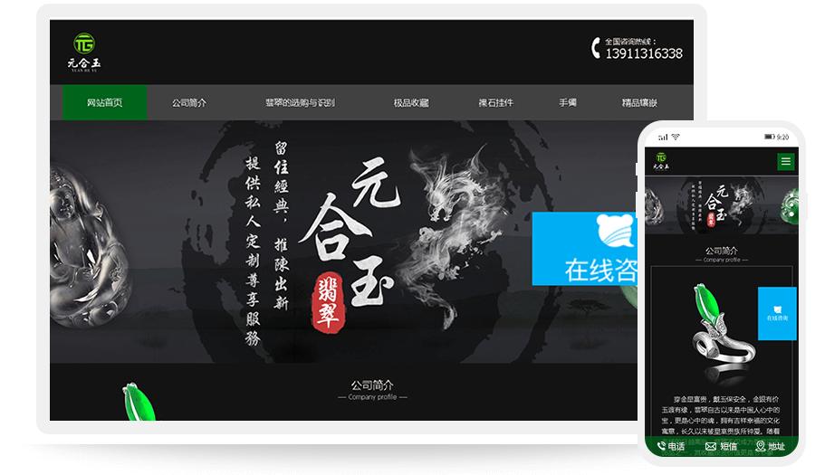 北京元合玉国际珠宝贸易有限公司