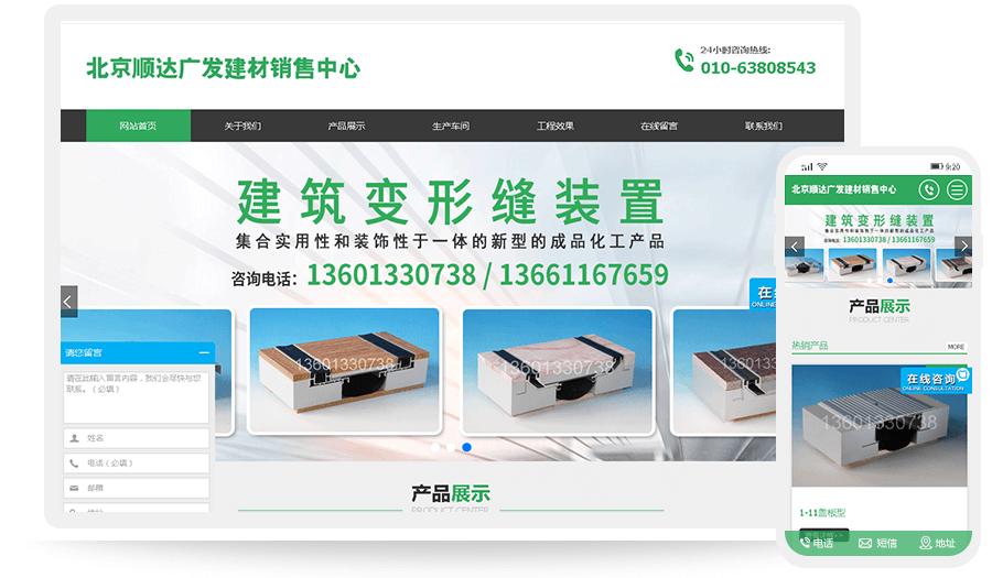 北京顺达广发建材销售中心