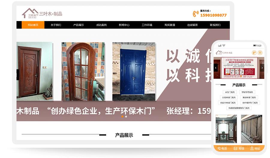 北京博润三叶木门商贸有限公司