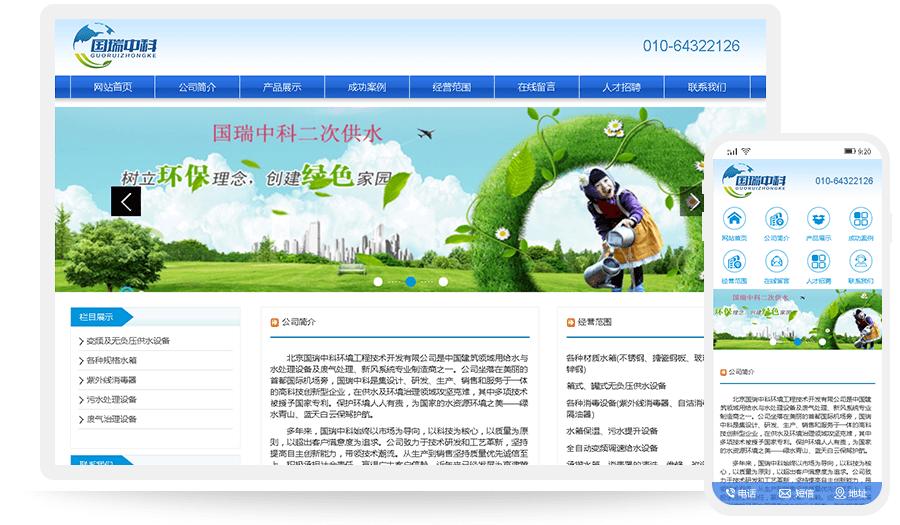 北京国瑞中科环境工程技术开发有限公司
