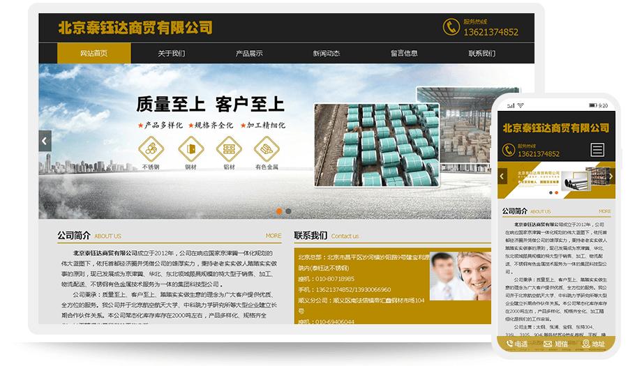 北京泰钰达商贸有限公司