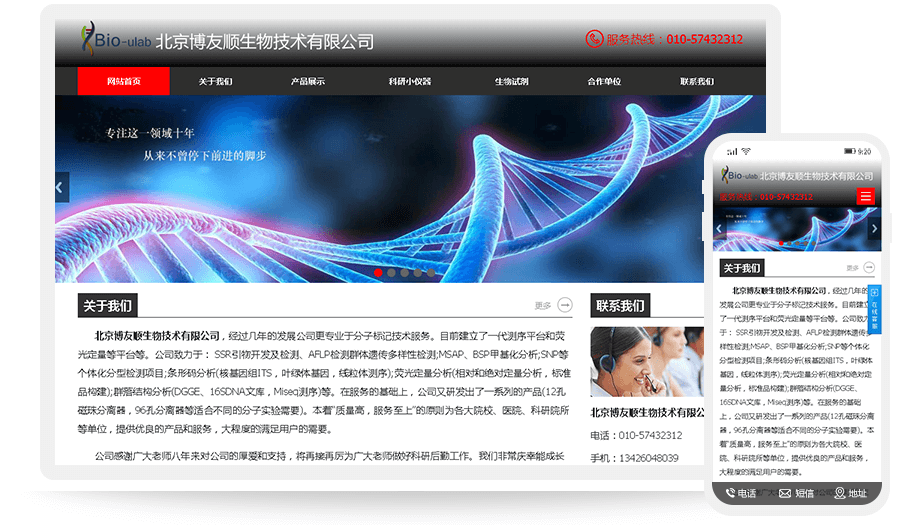 北京博友顺生物技术有限公司