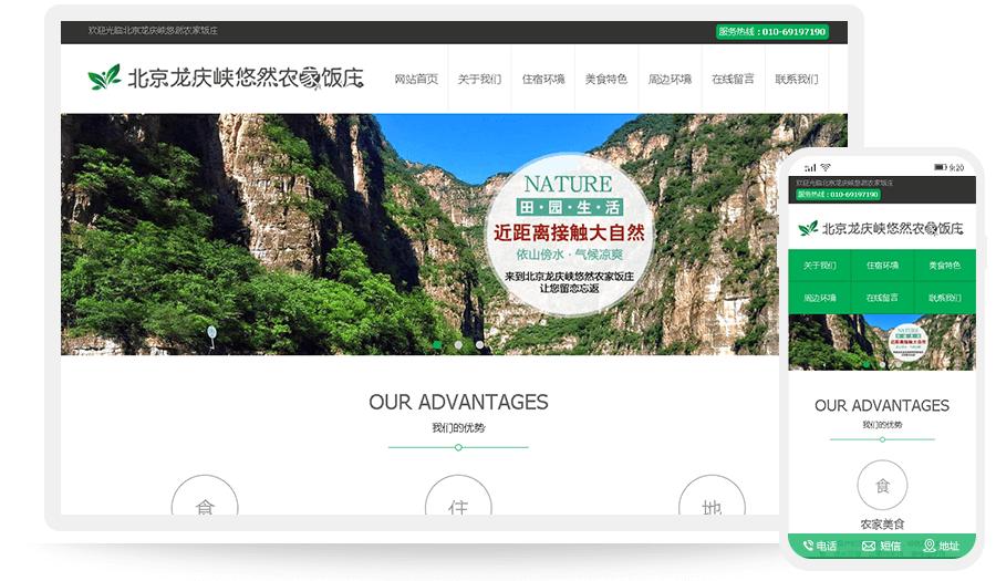 北京龙庆峡悠然农家饭庄