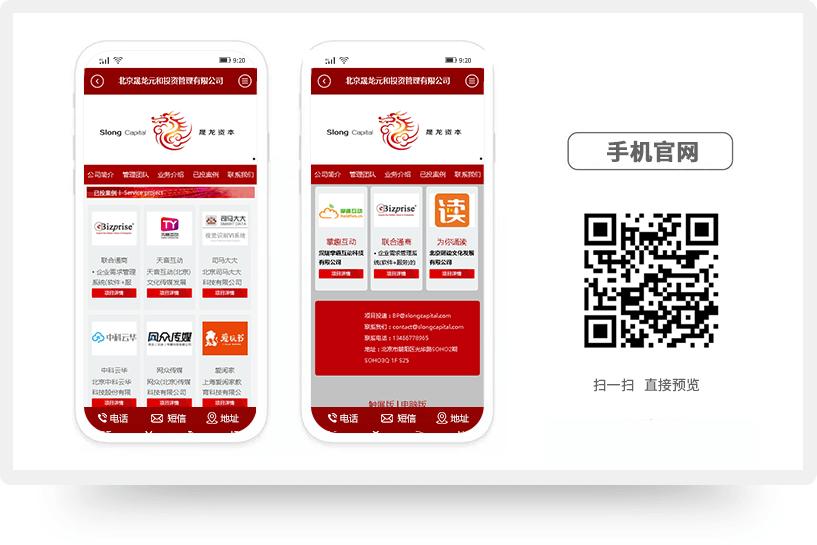 北京晟龙元和投资管理有限公司