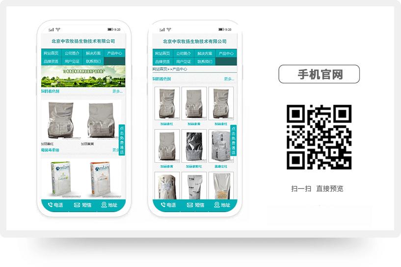 北京中农牧扬生物技术有限公司