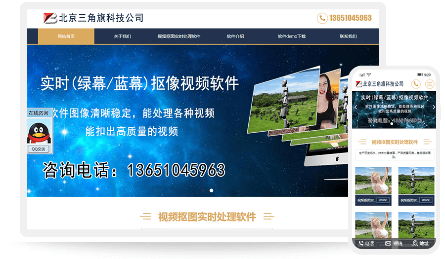 北京三角旗科技有限公司