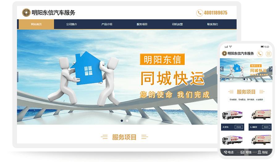 北京明阳东信汽车服务有限公司