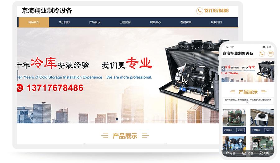 北京京海翔业制冷设备技术有限公司